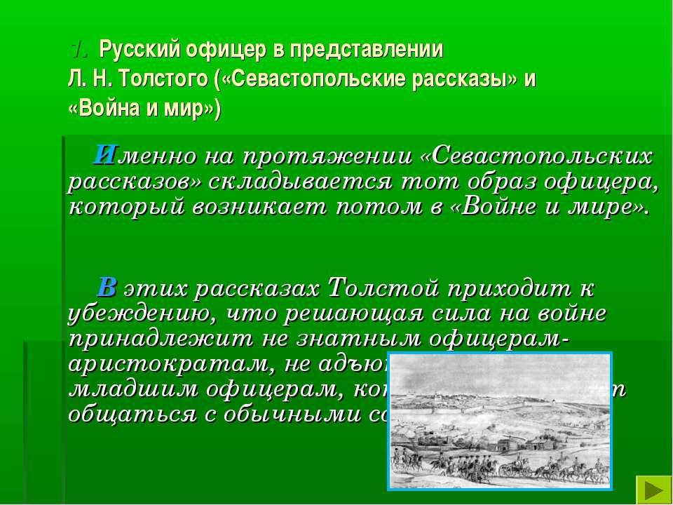 1. Русский офицер в представлении Л. Н. Толстого («Севастопольские рассказы» ...