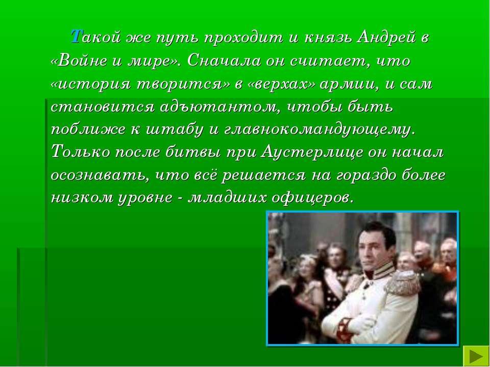 Такой же путь проходит и князь Андрей в «Войне и мире». Сначала он считает, ч...
