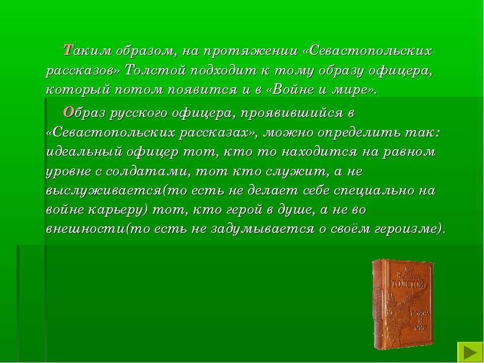 Таким образом, на протяжении «Севастопольских рассказов» Толстой подходит к т...