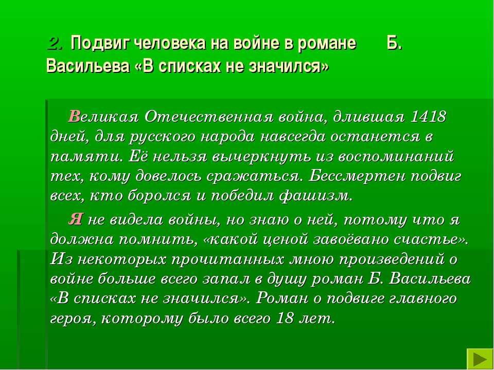 2. Подвиг человека на войне в романе Б. Васильева «В списках не значился» Вел...