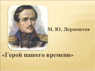 М. Ю. Лермонтов «Герой нашего времени»