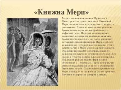 «Княжна Мери» Мери - московская княжна. Приехала в Пятигорск с матерью, княги...