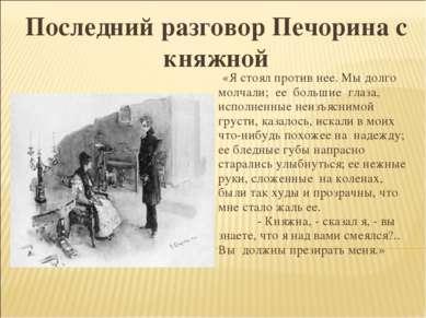 Последний разговор Печорина с княжной «Я стоял против нее. Мы долго молчали; ...