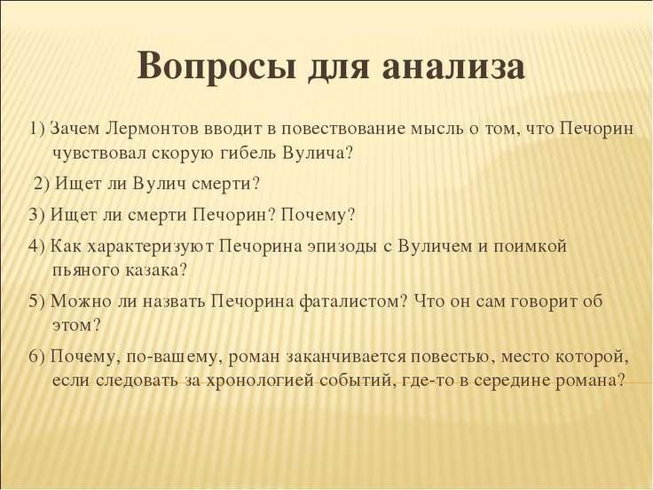 Вопросы для анализа 1) Зачем Лермонтов вводит в повествование мысль о том, чт...