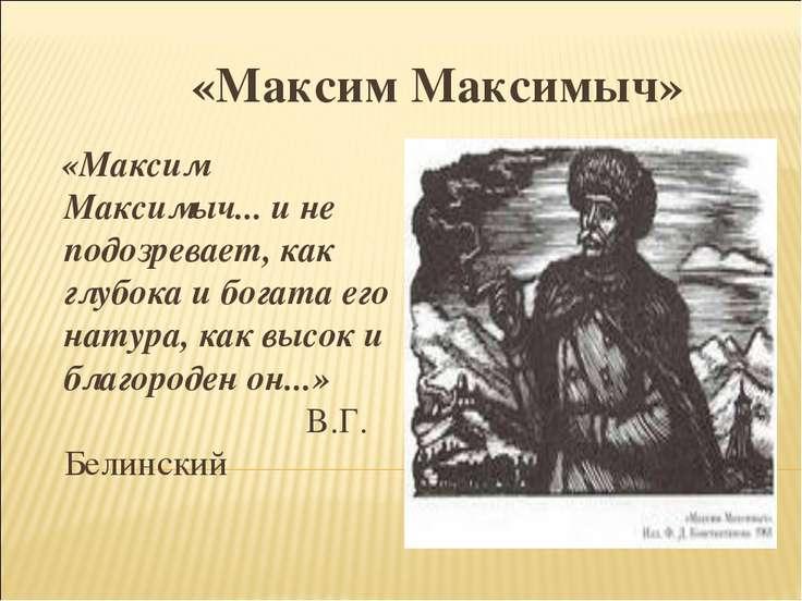 «Максим Максимыч» «Максим Максимыч... и не подозревает, как глубока и богата ...