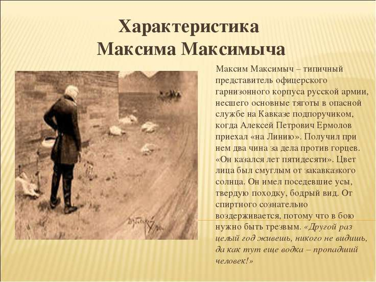 Характеристика Максима Максимыча Максим Максимыч – типичный представитель офи...