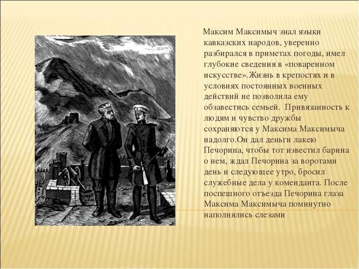 Максим Максимыч знал языки кавказских народов, уверенно разбирался в приметах...