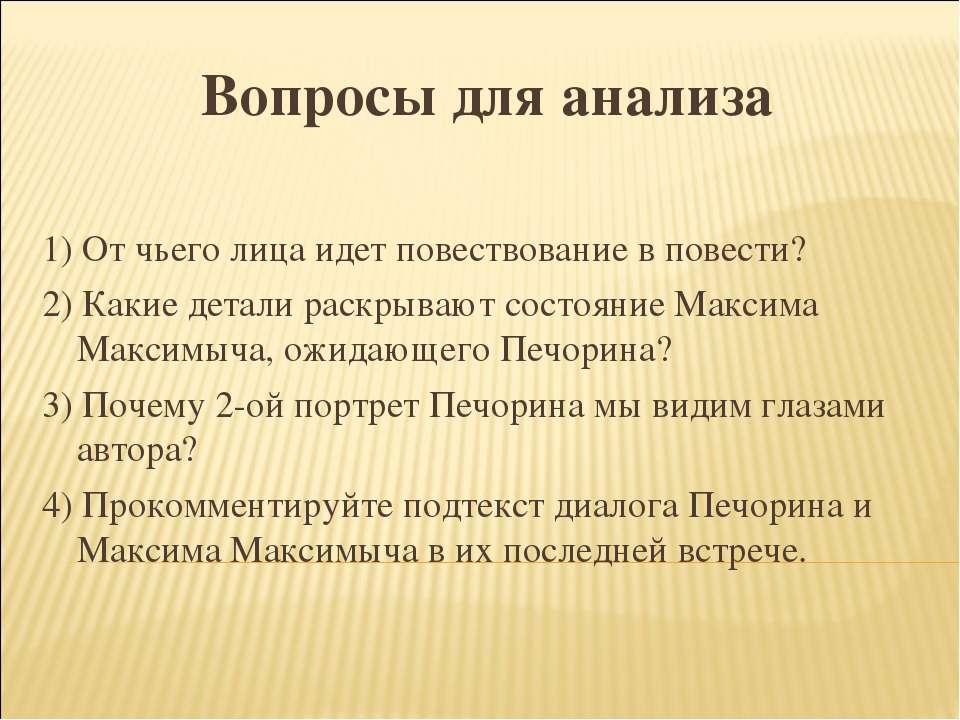 Вопросы для анализа 1) От чьего лица идет повествование в повести? 2) Какие д...