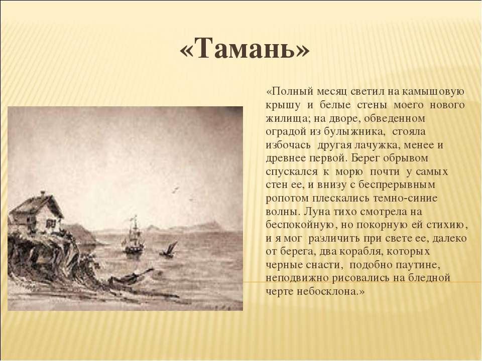 «Тамань» «Полный месяц светил на камышовую крышу и белые стены моего нового ж...