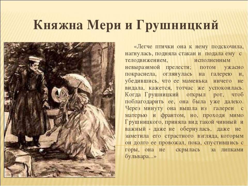 Княжна Мери и Грушницкий «Легче птички она к нему подскочила, нагнулась, подн...