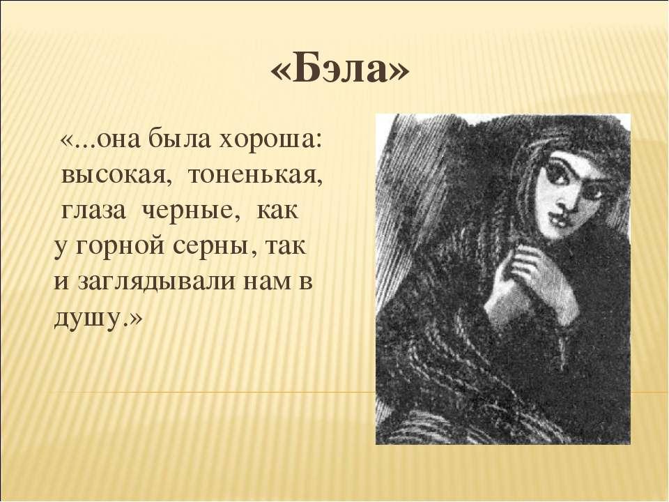 «Бэла» «...она была хороша: высокая, тоненькая, глаза черные, как у горной се...