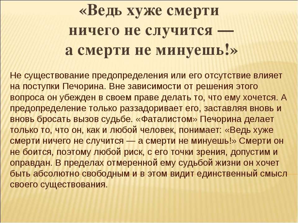 Не существование предопределения или его отсутствие влияет на поступки Печори...