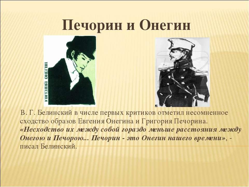 Печорин и Онегин В. Г. Белинский в числе первых критиков отметил несомненное ...