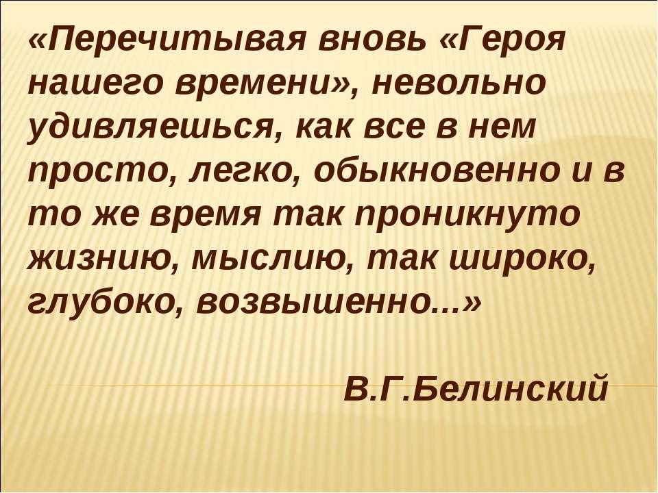 «Перечитывая вновь «Героя нашего времени», невольно удивляешься, как все в не...
