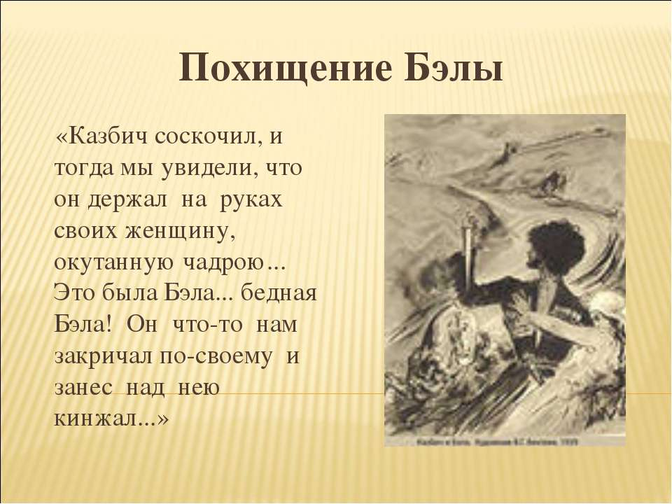 Похищение Бэлы «Казбич соскочил, и тогда мы увидели, что он держал на руках с...