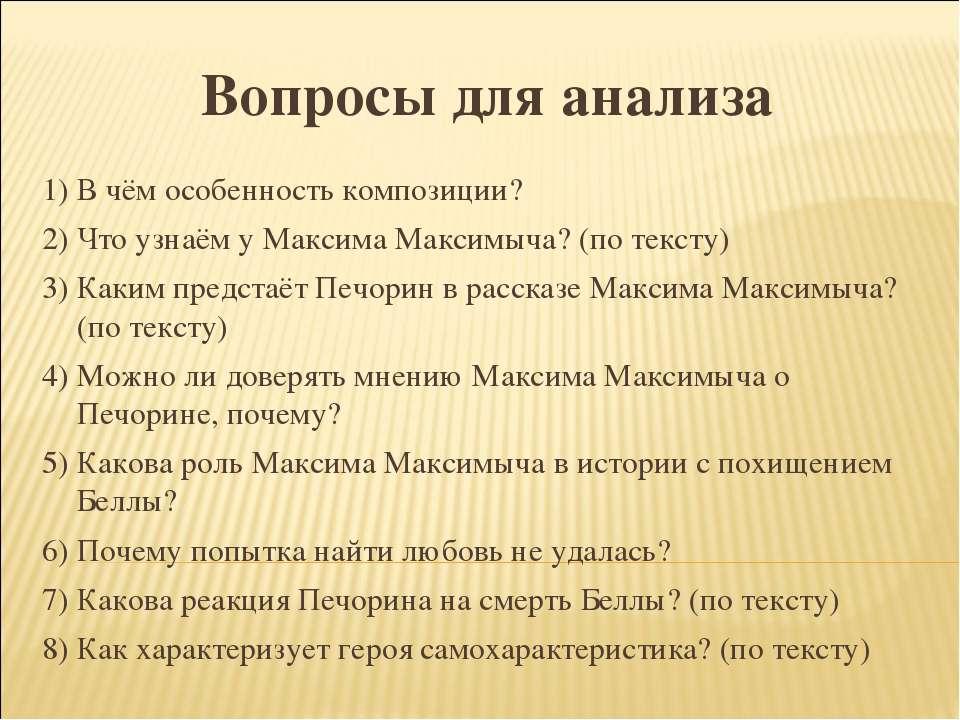 Вопросы для анализа 1) В чём особенность композиции? 2) Что узнаём у Максима ...