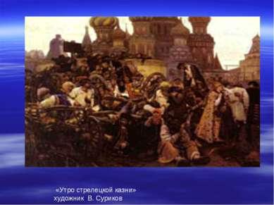 «Утро стрелецкой казни» художник В. Суриков