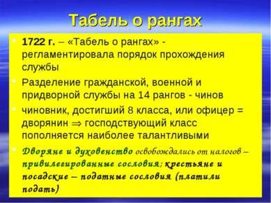 Табель о рангах 1722 г. – «Табель о рангах» - регламентировала порядок прохож...