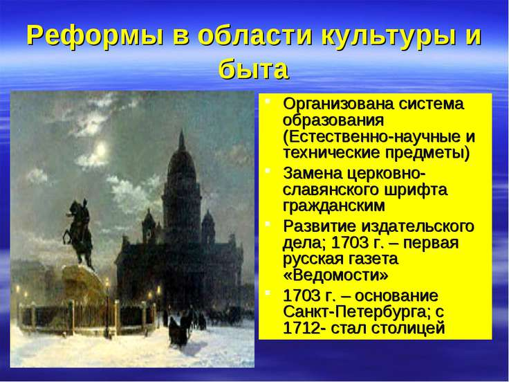 Реформы в области культуры и быта Организована система образования (Естествен...