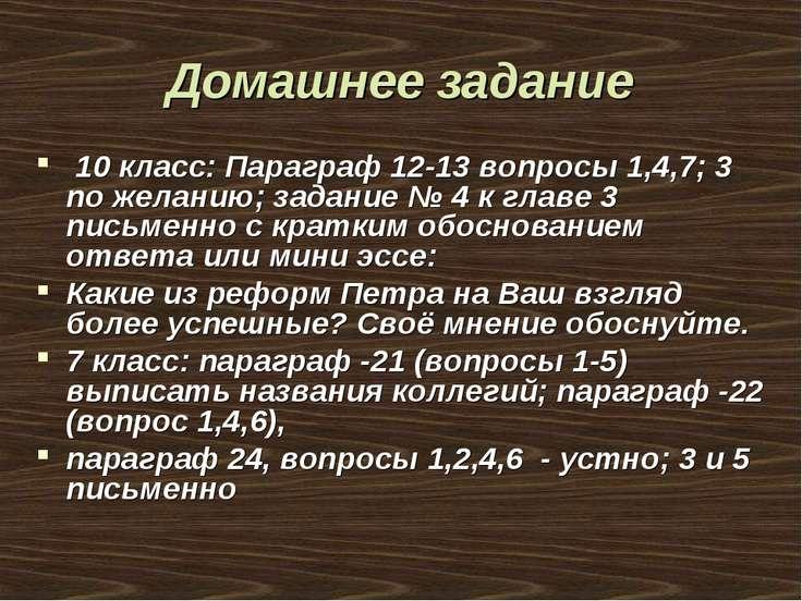 Домашнее задание 10 класс: Параграф 12-13 вопросы 1,4,7; 3 по желанию; задани...