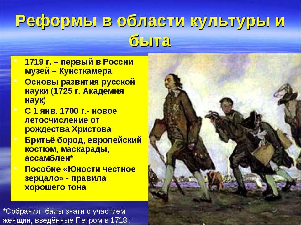 Реформы в области культуры и быта 1719 г. – первый в России музей – Кунсткаме...