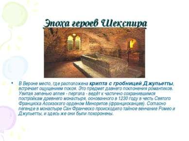 Эпоха героев Шекспира В Вероне место, где расположена крипта с гробницей Джул...