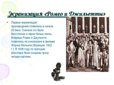 Экранизация «Ромео и Джульетты» Первые экранизации произведения появились в н...