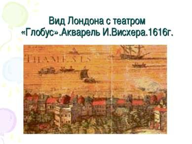 Вид Лондона с театром «Глобус».Акварель И.Висхера.1616г.
