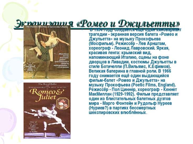 Экранизация «Ромео и Джульетты» В 1954 году создаётся ещё один киновариант т...