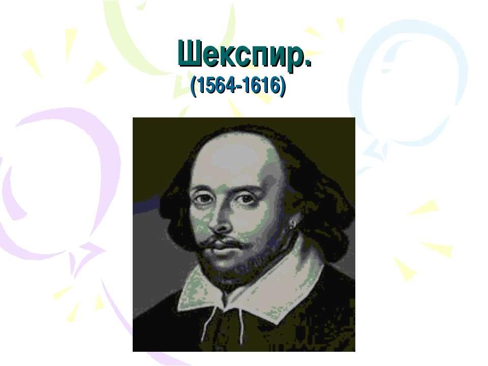 Шекспир. (1564-1616)