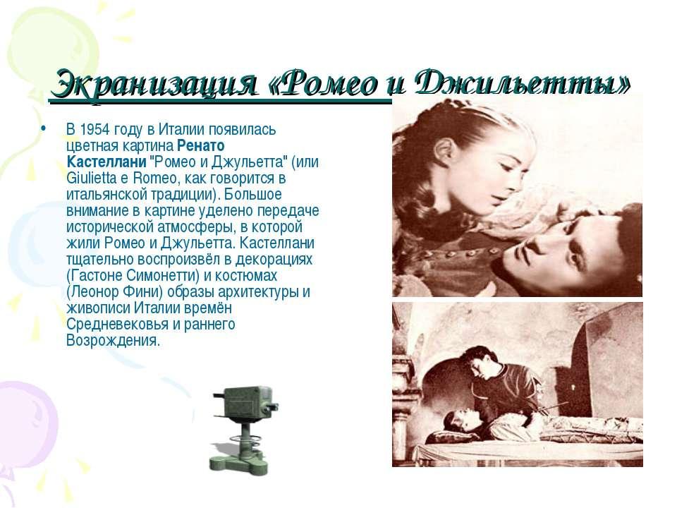 Экранизация «Ромео и Джульетты» В 1954 году в Италии появилась цветная картин...