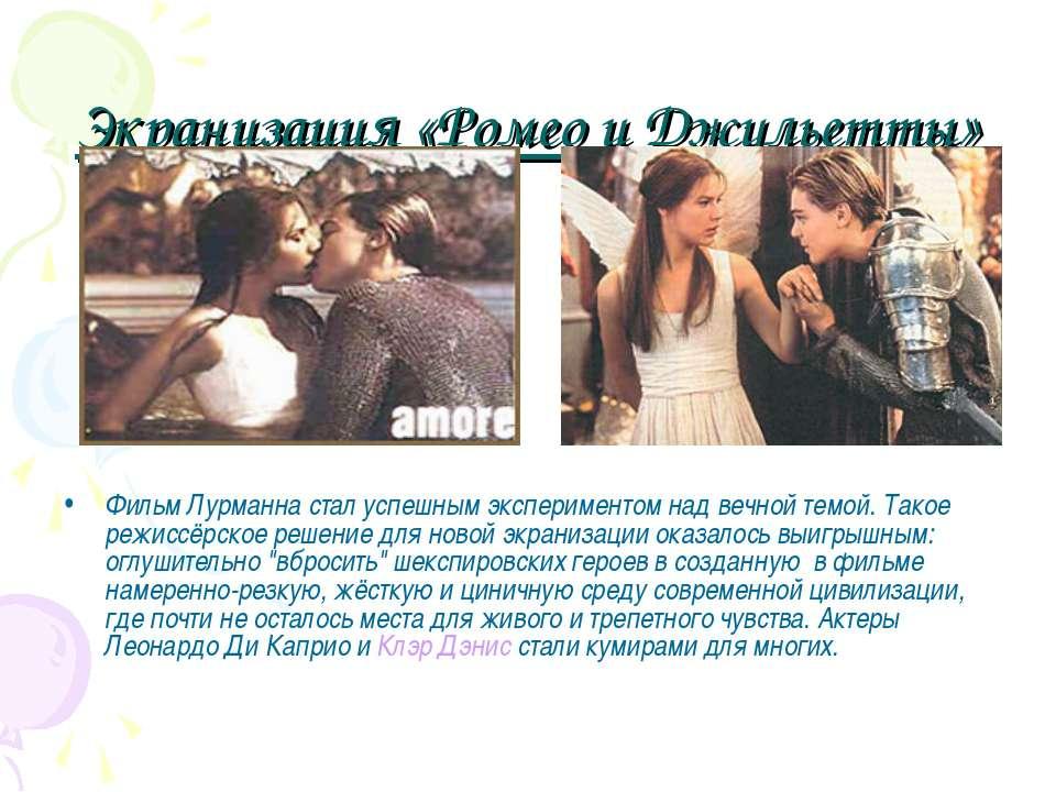Экранизация «Ромео и Джульетты» Фильм Лурманна стал успешным экспериментом на...