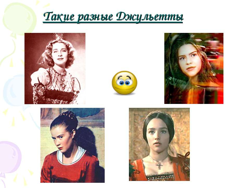 Такие разные Джульетты