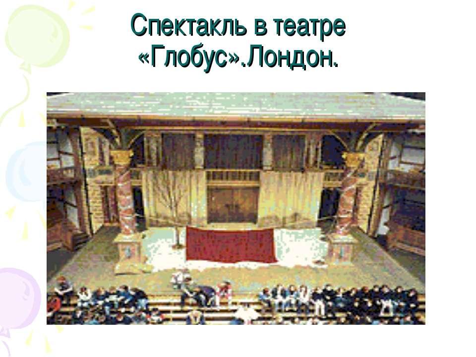 Спектакль в театре «Глобус».Лондон.