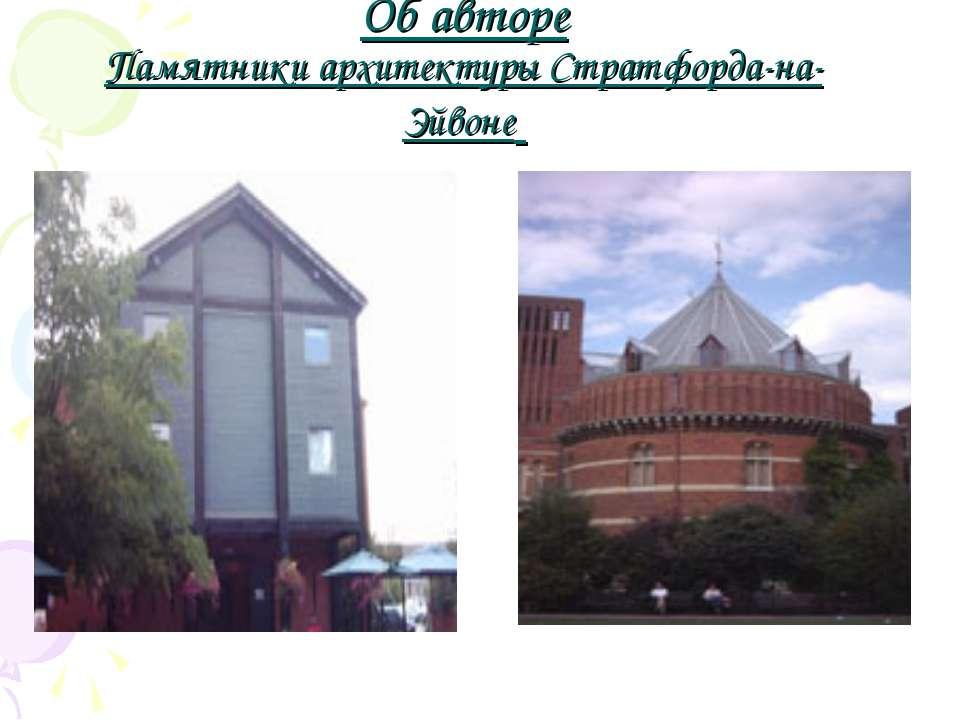Об авторе Памятники архитектуры Стратфорда-на-Эйвоне