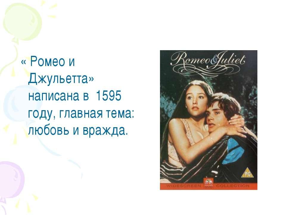 « Ромео и Джульетта» написана в 1595 году, главная тема: любовь и вражда.