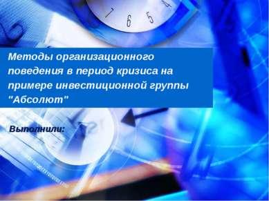 Методы организационного поведения в период кризиса на примере инвестиционной ...