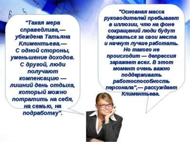 """""""Такая мера справедлива,— убеждена Татьяна Климентьева.— Содной стороны, уме..."""