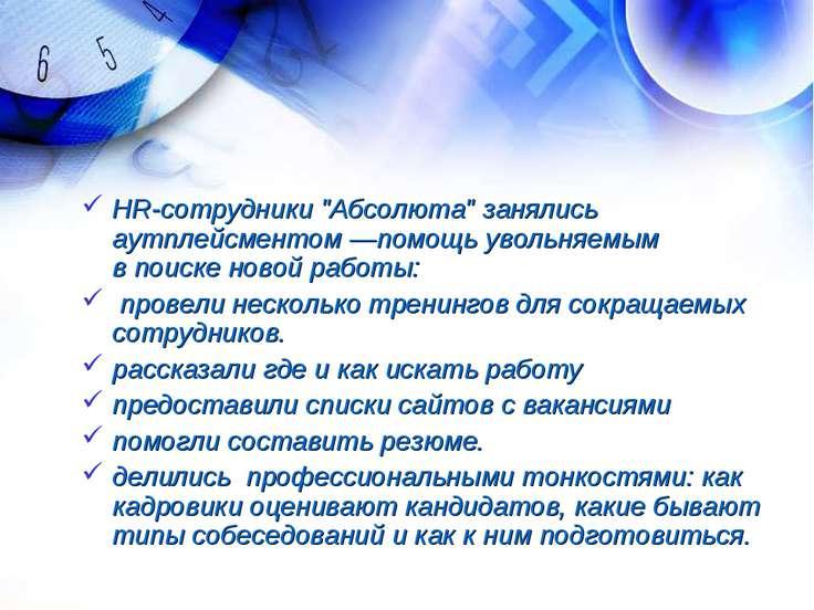 """HR-сотрудники """"Абсолюта"""" занялись аутплейсментом—помощь увольняемым впоиске..."""