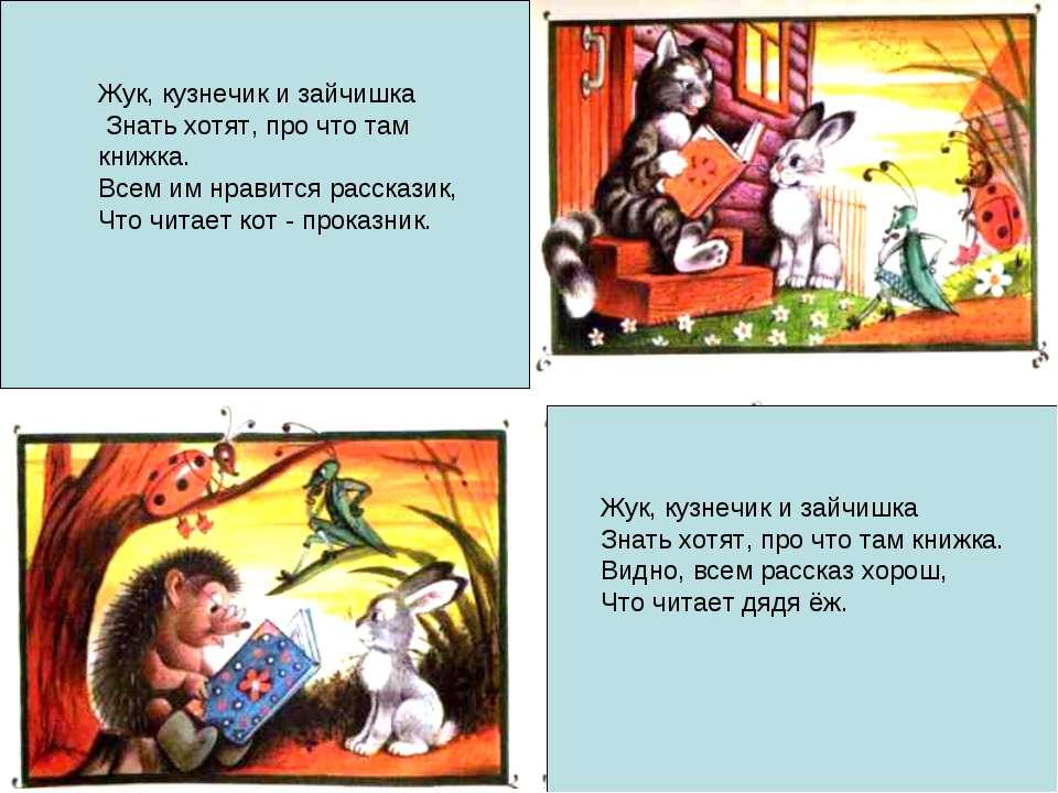 Жук, кузнечик и зайчишка Знать хотят, про что там книжка. Всем им нравится ра...