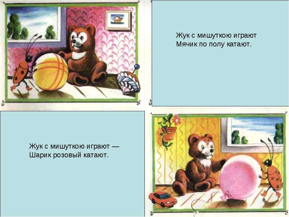 Жук с мишуткою играют Мячик по полу катают. Жук с мишуткою играют — Шарик роз...