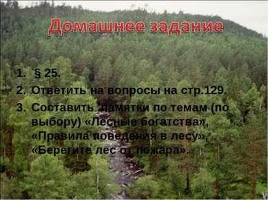 § 25. Ответить на вопросы на стр.129. Составить памятки по темам (по выбору) ...