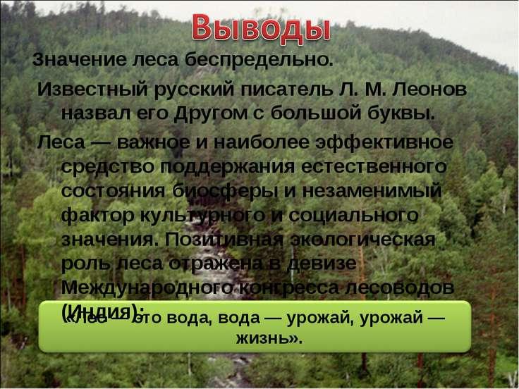 Значение леса беспредельно. Известный русский писатель Л. М. Леонов назвал ег...