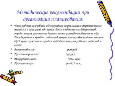 Методические рекомендации при организации планирования План работы на учебный...