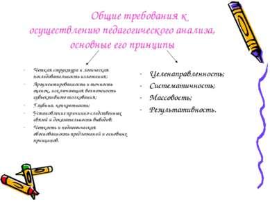 Общие требования к осуществлению педагогического анализа, основные его принци...