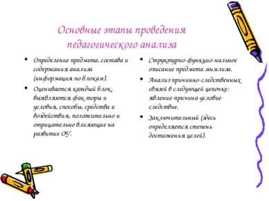 Основные этапы проведения педагогического анализа Определение предмета, соста...