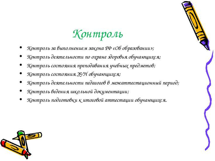 Контроль Контроль за выполнением закона РФ «Об образовании»; Контроль деятель...