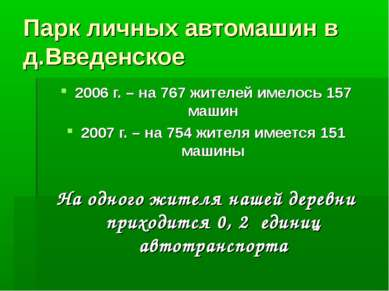 Парк личных автомашин в д.Введенское 2006 г. – на 767 жителей имелось 157 маш...