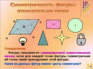 Определение Фигура называется симметричной относительно точки, если для каждо...