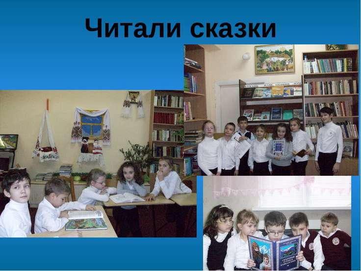 Читали сказки